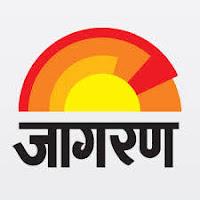 dainik jagran e paper, hindi news, news in hindi हिंदी समाचार