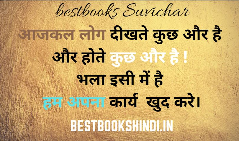 suvcihar hindi-आजकल लोग दीखते कुछ और है  और होते कुछ और है ! भला इसी  में है हम अपना कार्य  खुद करे।