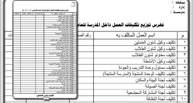 سجلات توزيع تكليفات العمل داخل المدرسة