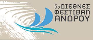 Διεθνές Φεστιβάλ Άνδρου