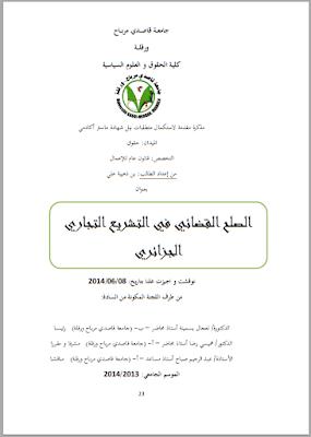 مذكرة ماستر: الصلح القضائي في التشريع التجاري الجزائري PDF