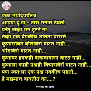सुंदर-विचार-मराठी-Good-Thoughts-In-Marathi-On-Life-marathi-Suvichar-vb-good-thoughts-दुःख-सहन-करतो