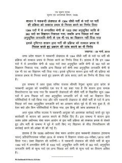 बड़ी ख़बर:उत्तर प्रदेश शासन ने चकबन्दी लेखपाल(chakbandi lekhpal) के 1364 पदों पर सीधी भर्ती की प्रक्रिया को तत्काल प्रभाव से निरस्त करने का निर्णय लिया है,