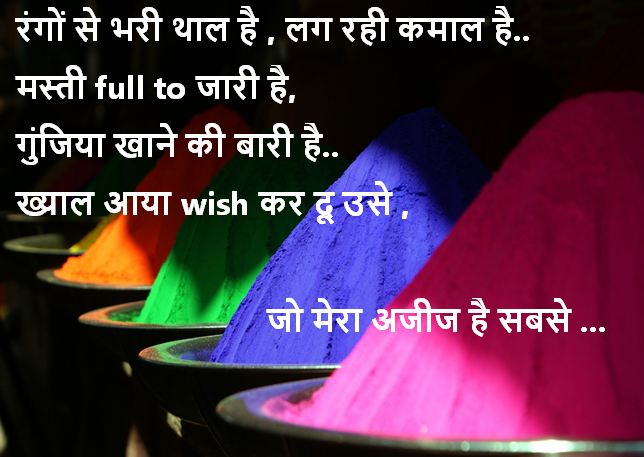 holi shayari images, holi shayari images collection