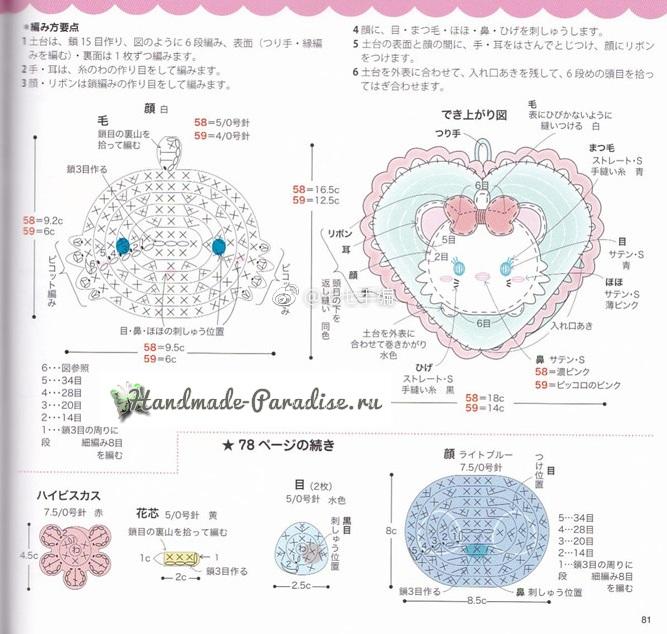 Детские прихватки крючком. Схемы вязания (5)
