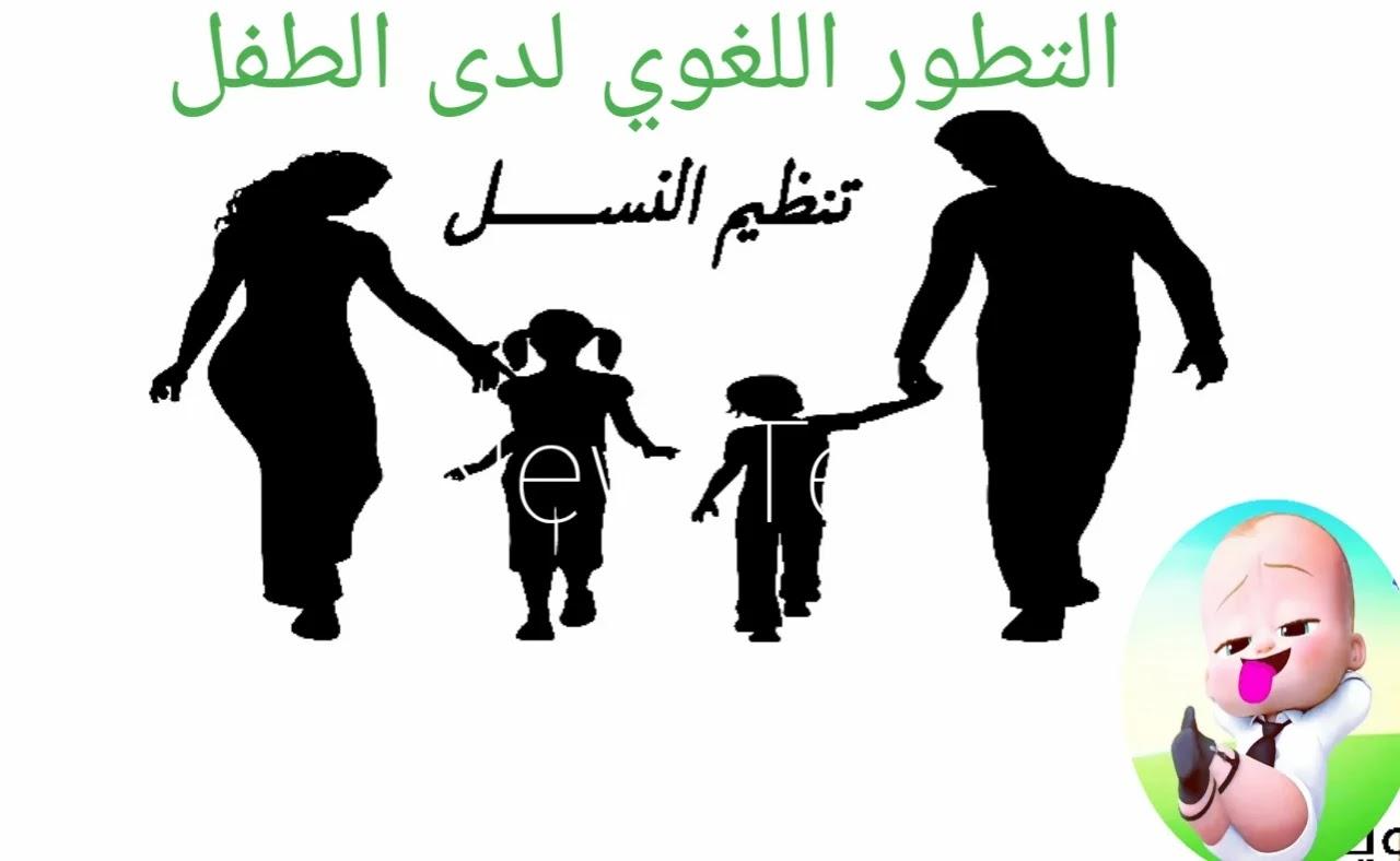 اللغة عند الطفل  تنظيم النسل