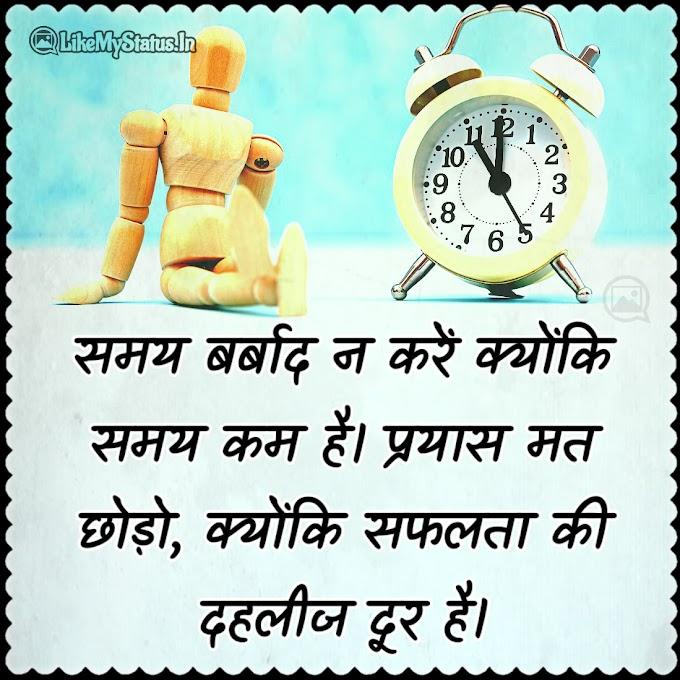 समय बर्बाद न करें क्योंकि समय कम है।
