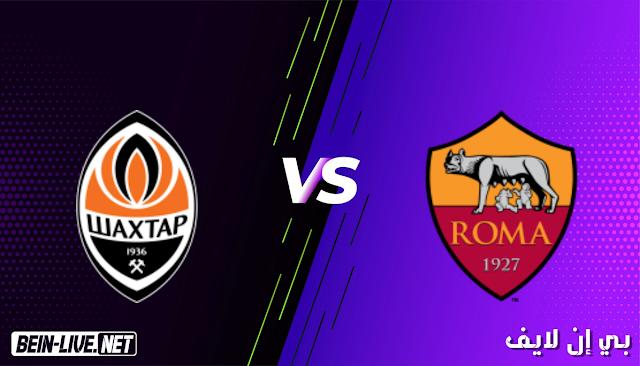 مشاهدة مباراة روما وشختار دونيتسك بث مباشر اليوم بتاريخ 11-03-2021 في الدوري الاوروبي