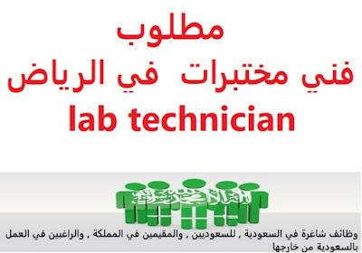 وظائف السعودية مطلوب فني مختبرات  في الرياض lab technician