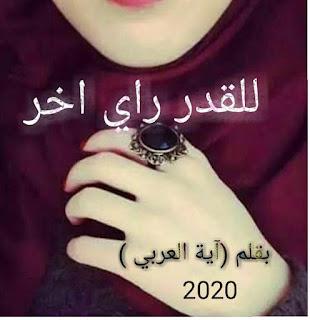 رواية للقدر رأي اخر كامله للكاتبه أيه العربي