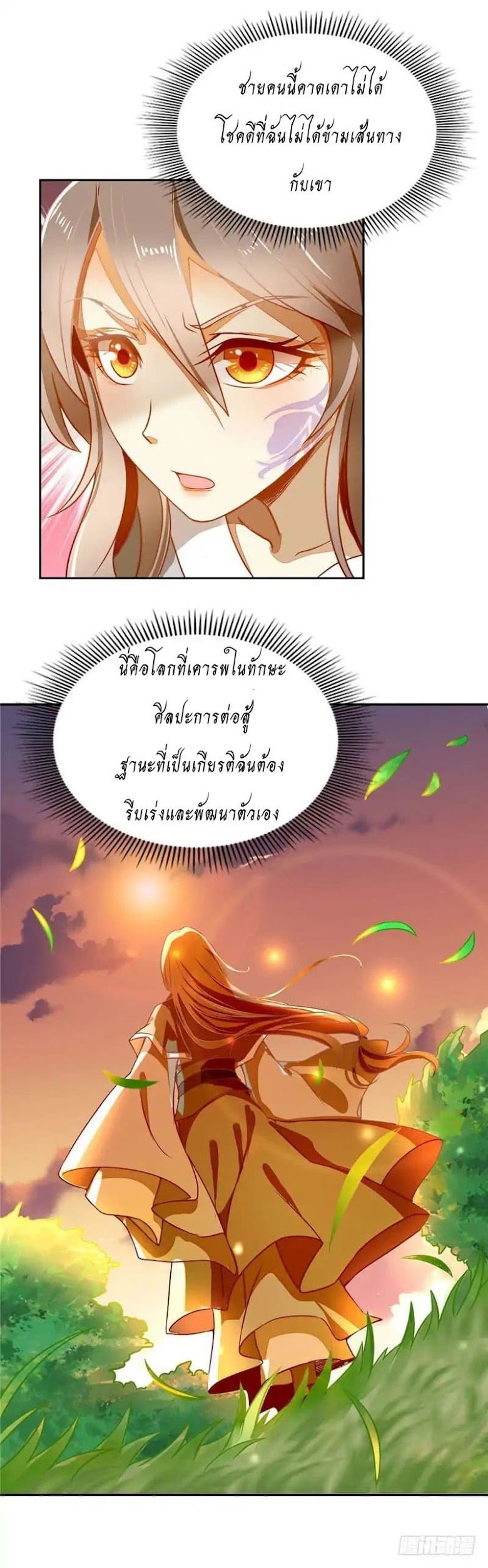 The Evil King s Wicked Consort - หน้า 13