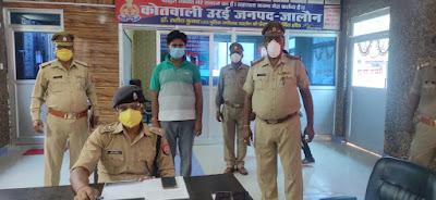 उरई पुलिस द्वारा सरकारी संपत्ति को अवैध तरीके से हड़प करने के आरोप में अपराधी गिरफ्तार                                                                                                                                                                               संवाददाता, Journalist Anil Prabhakar.                                                                                               www.upviral24.in