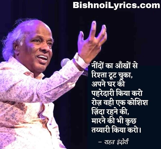 Apne Ghar Ki Pehredaari Kiya Karo - Rahat Indori | Shayari - Bishnoi Lyrics