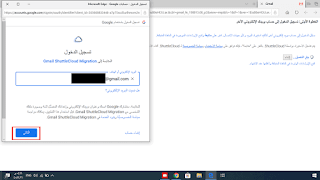 كيفية نقل رسائل البريد الإلكتروني إلى Gmail