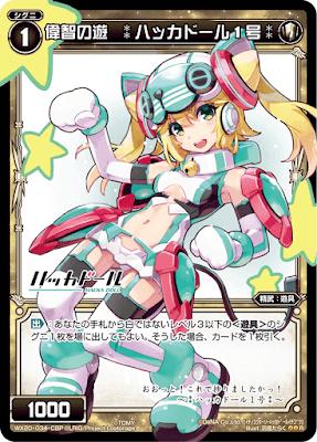 『WIXOSS』×『ハッカドール』ハッカドール1号