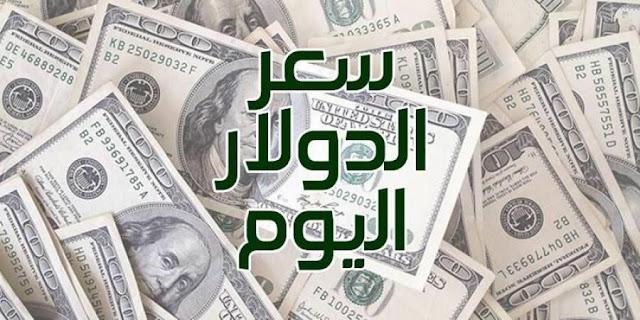 سعر الدولار اليوم الاربعاء 9-10-2019 في البنوك المصرية وسوق الصرافه