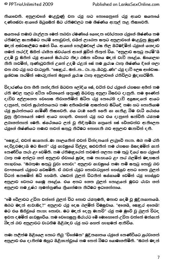 Sinhala Wela Katha Anula අනුලා