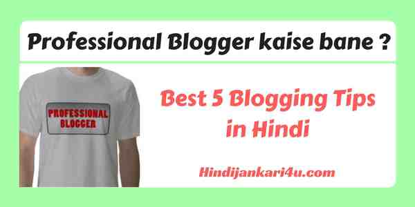 Professional blogger banane ke liye best 5 tips