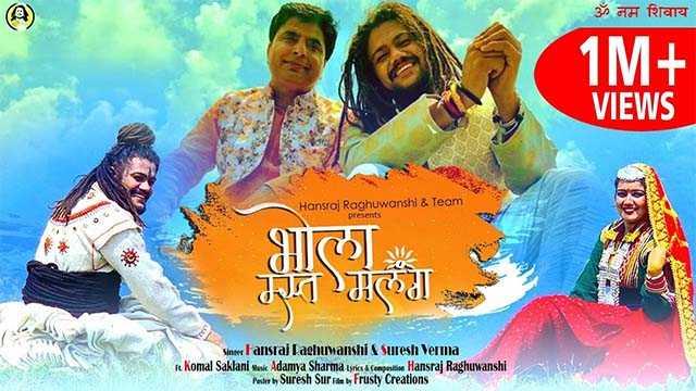 Tu Bhola Mast Malang Song | Baba Hansraj Raghuwanshi | Bhola Bhandari - 02