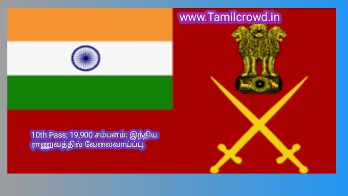 10th Pass; மாதம் ரூ. 19,900 சம்பளம்- இந்திய ராணுவத்தில் வேலை-2021..!!