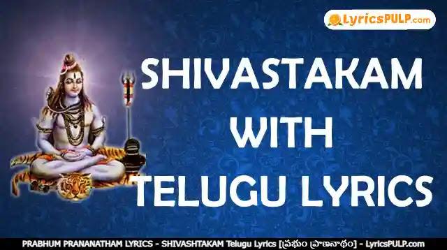 PRABHUM PRANANATHAM LYRICS - SHIVASHTAKAM Telugu Lyrics [ప్రభుం ప్రాణనాథం] - LyricsPULP.com