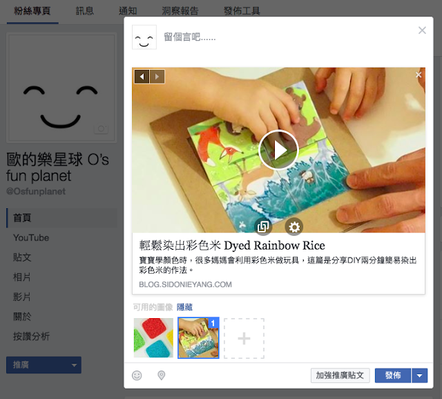 Facebook 粉絲頁 FB 專頁 發文時可以出現自動播放大影片且包含自己的網站連結(完成)How to Autoplay Video and Link on Facebook Page