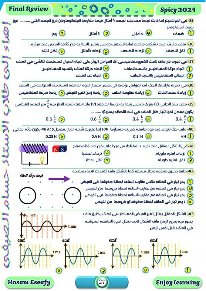مراجعة ليلة الامتحان في الفيزياء.. 100سؤال بالاجابات  بابل شيت للصف الثالث الثانوي   6