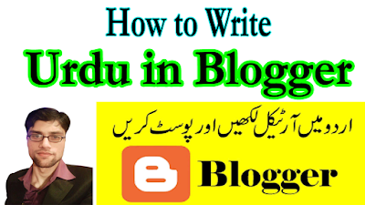 blogger-tutorial-company, how to,blogger,how to write urdu article on my blog or website?,how to write urdu in blogger,blogger in urdu,how to write urdu article in blogger,how to write urdu in blogger/wordpress,best methods to write urdu in blogger