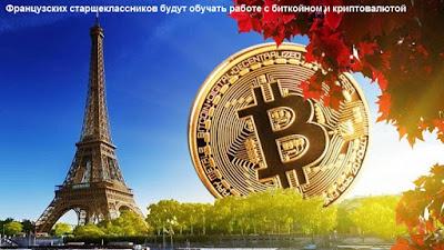 Французских старшеклассников будут обучать работе с биткойном и криптовалютой