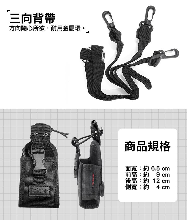 《光華車神無線電》 Fire Monster 戰鬥背帶 無線電對講機用 布套 攜帶式 三點式背帶 背袋