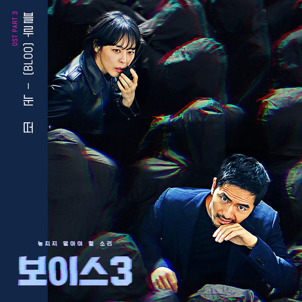 BLOO – Voice3 OST Part.3