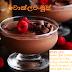 චොක්ලට් මූස් (Chocolate Mousse)