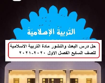 حل درس  البعث والنشور مادة التربية الاسلامية للصف السابع الفصل الاول 2020-2021 تعليم الامارات