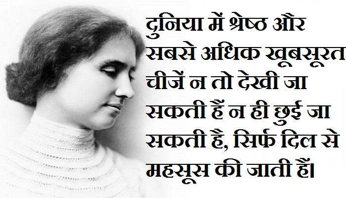Helen keller quotes images in hindi thecheapjerseys Images