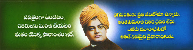 brief history of swamy vivekananda sayings and quotes of