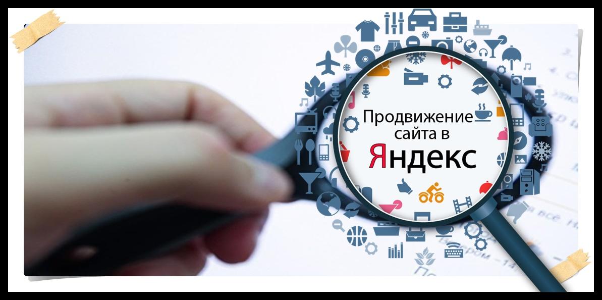 Продвигаем сайт в Яндексе. Что для этого нужно?