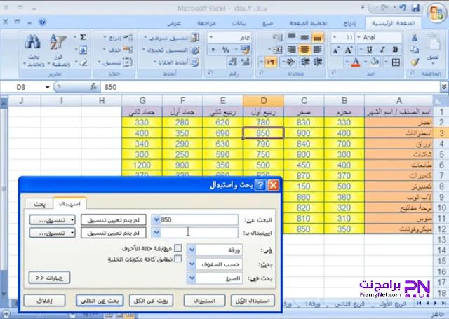 تحميل اوفيس 2007 عربي مجانا