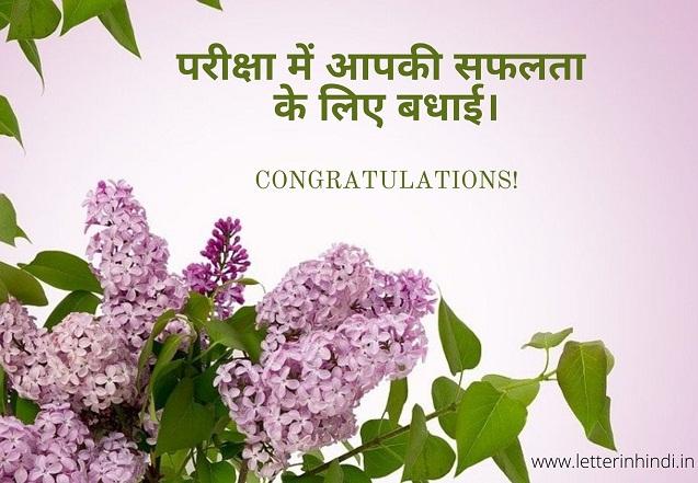 Exam pass badhai sms in Hindi (परीक्षा में सफलता के बधाई संदेश)