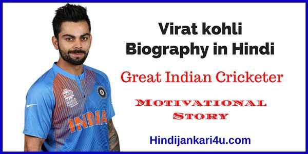 Virat kohli Biography in Hindi