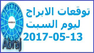 توقعات الابراج ليوم السبت 13-05-2017