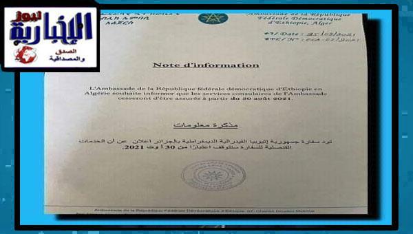 اثيوبيا تغلق سفارتها في الجزائر