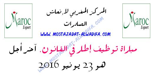 المركز المغربي لإنعاش الصادرات مباراة توظيف إطار في القانون. آخر أجل هو 23 يونيو 2016