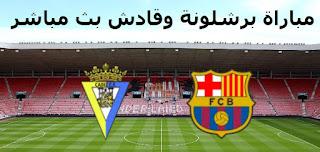 لايف الان مشاهدة مباراة برشلونة وقادش بث مباشر اليوم 5-12-2020 في الدوري الاسباني بدون اي تقطيع