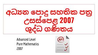 Advanced Level 2007 Pure Maths Past Paper