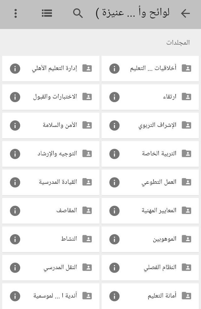 مكتبة رقمية  تحوي جميع اللوائح والأدلة التعليمية  #السعودية