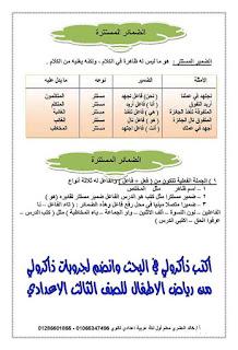 مذكرة نحو للصف الاول الاعدادي الترم الاول من اعداد الاستاذ المبدع خالد العشري