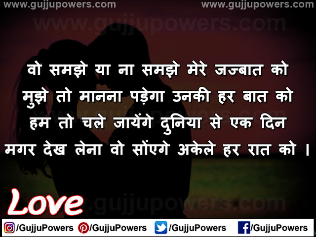 love shayari image jaan