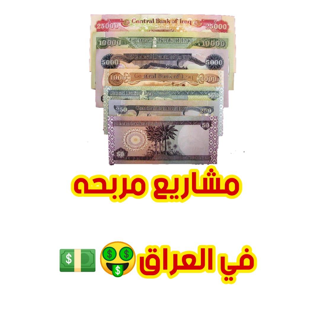 12 مشروع بتكاليف بسيطه في العراق 2021 والاعلان عن الوضيفه