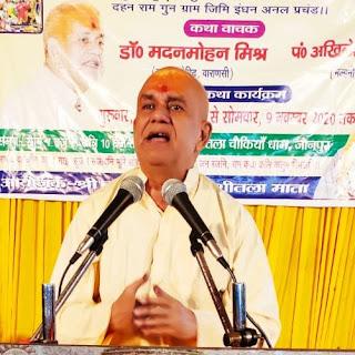 मानव जीवन के लिए कल्याणकारी है गीता, रामायण, भागवत : डॉ. मदन मोहन मिश्र | #NayaSaberaNetwork