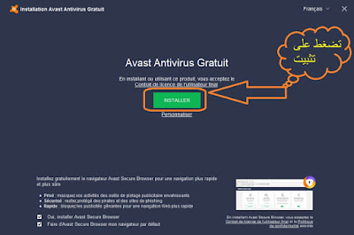برنامج مكافحة الفيروسات افاست مجانا الاصدار الأخير 2019